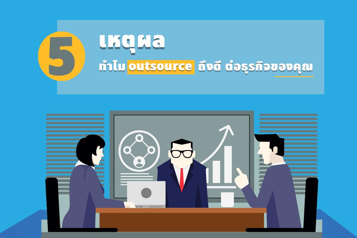 5 เหตุผล ทำไม outsource ถึงดี ต่อธุรกิจของคุณ