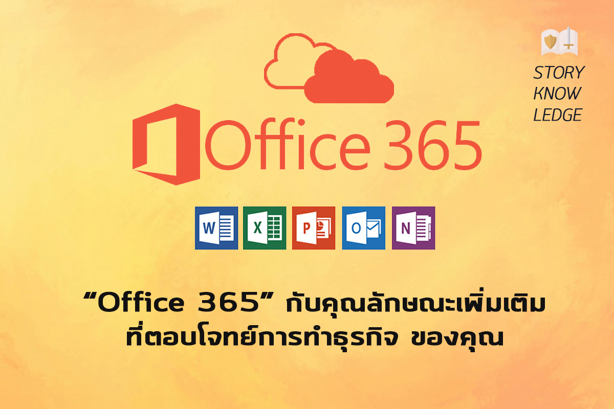 Office 365  กับคุณลักษณะเพิ่มเติมที่ตอบโจทย์การทำธุรกิจของคุณ