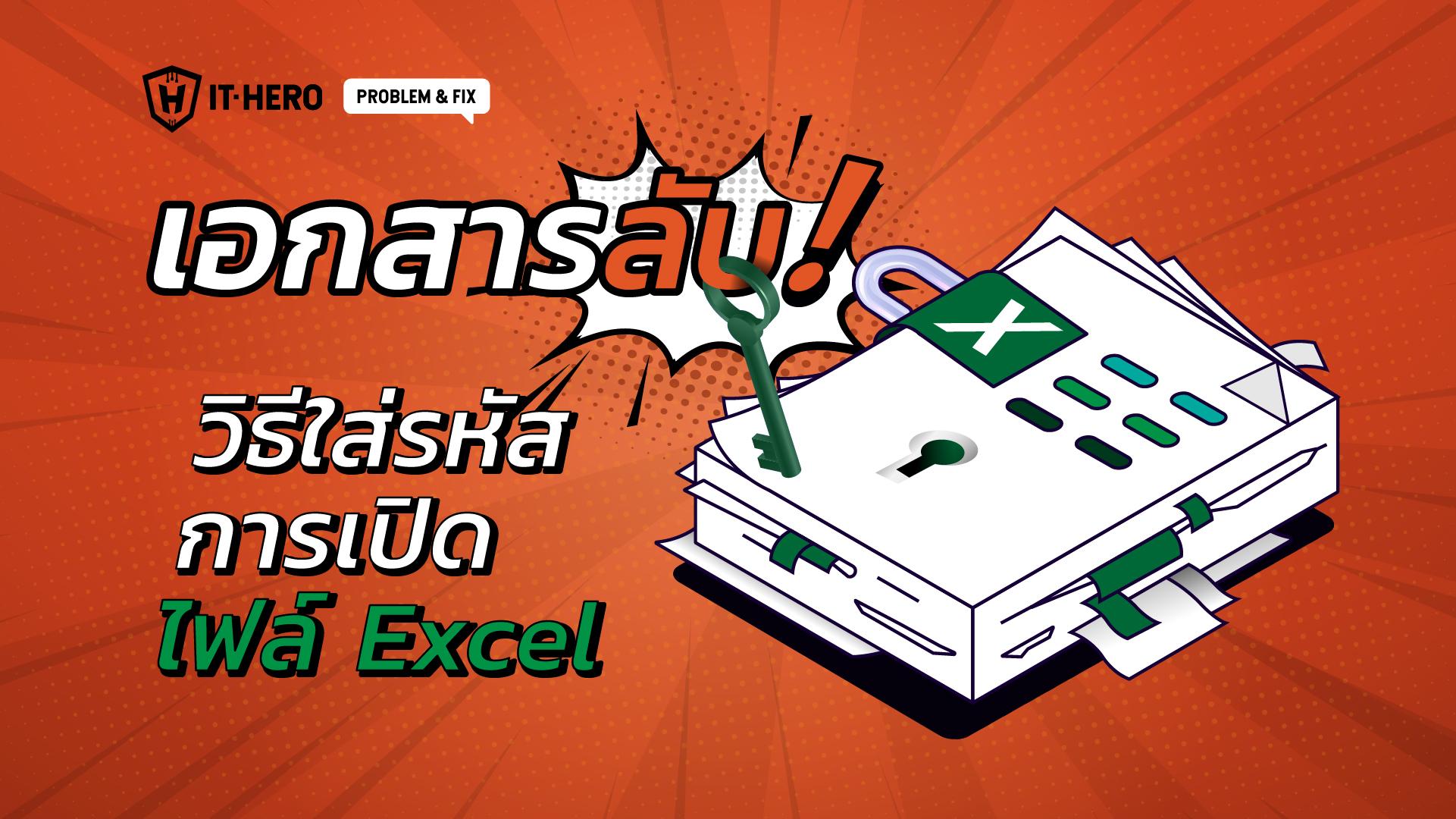 ใส่รหัสการเปิดไฟล์ Excel