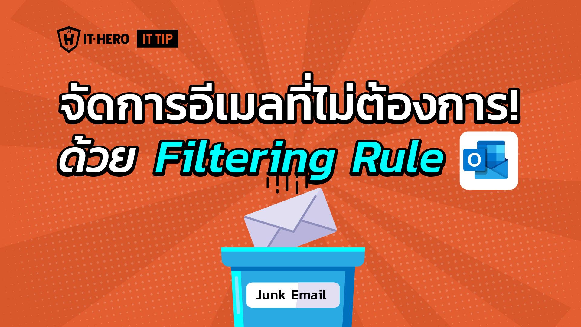 มาจัดการอีเมลแปลกปลอมง่าย ๆ ด้วยการสร้างกฏใน Outlook กัน (Filtering Rule)
