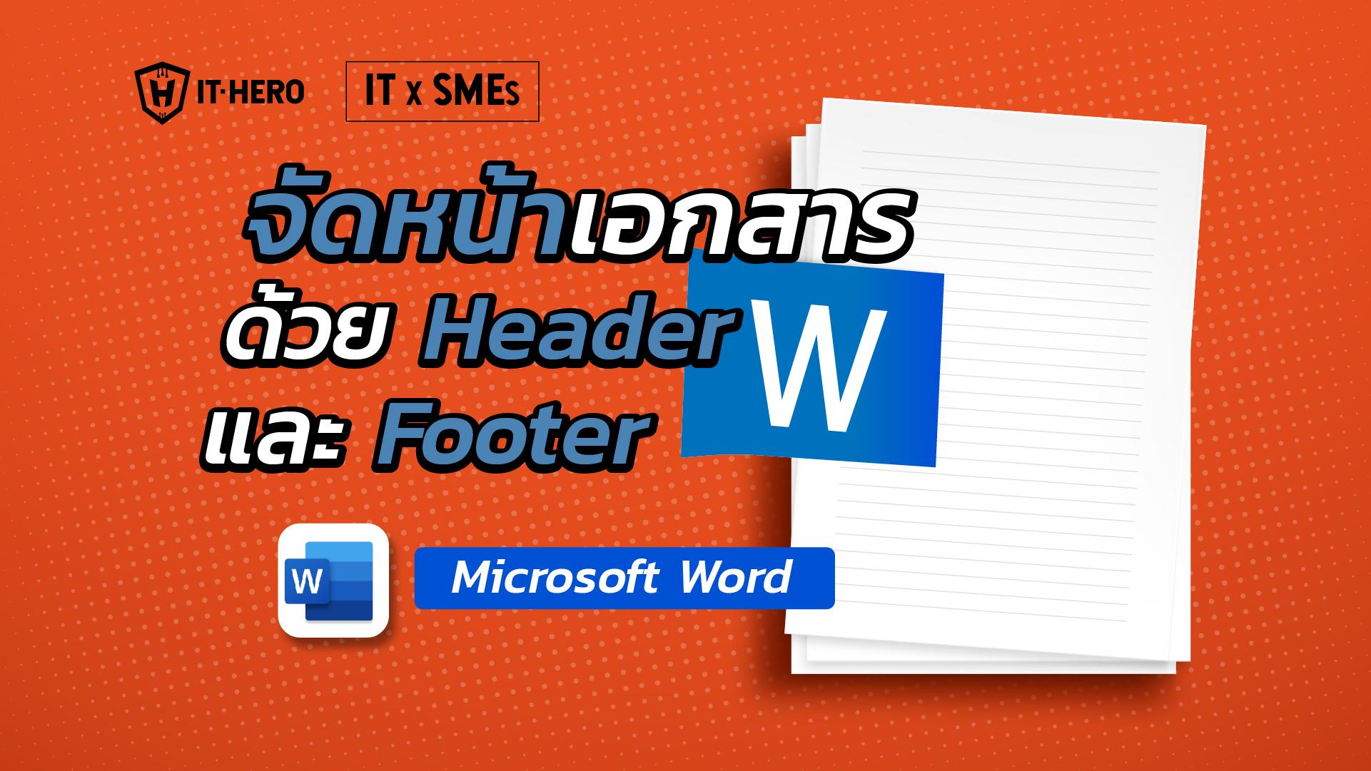 จัดการใส่หน้าเอกสารและการจัดการ Header and Footer Microsoft Word