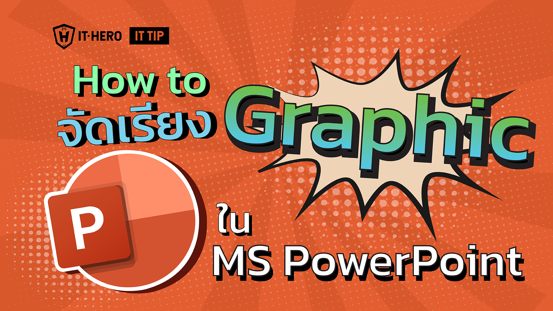 การเรียงภาพ กราฟฟิก ให้เรียบร้อยใน Microsoft Power Point