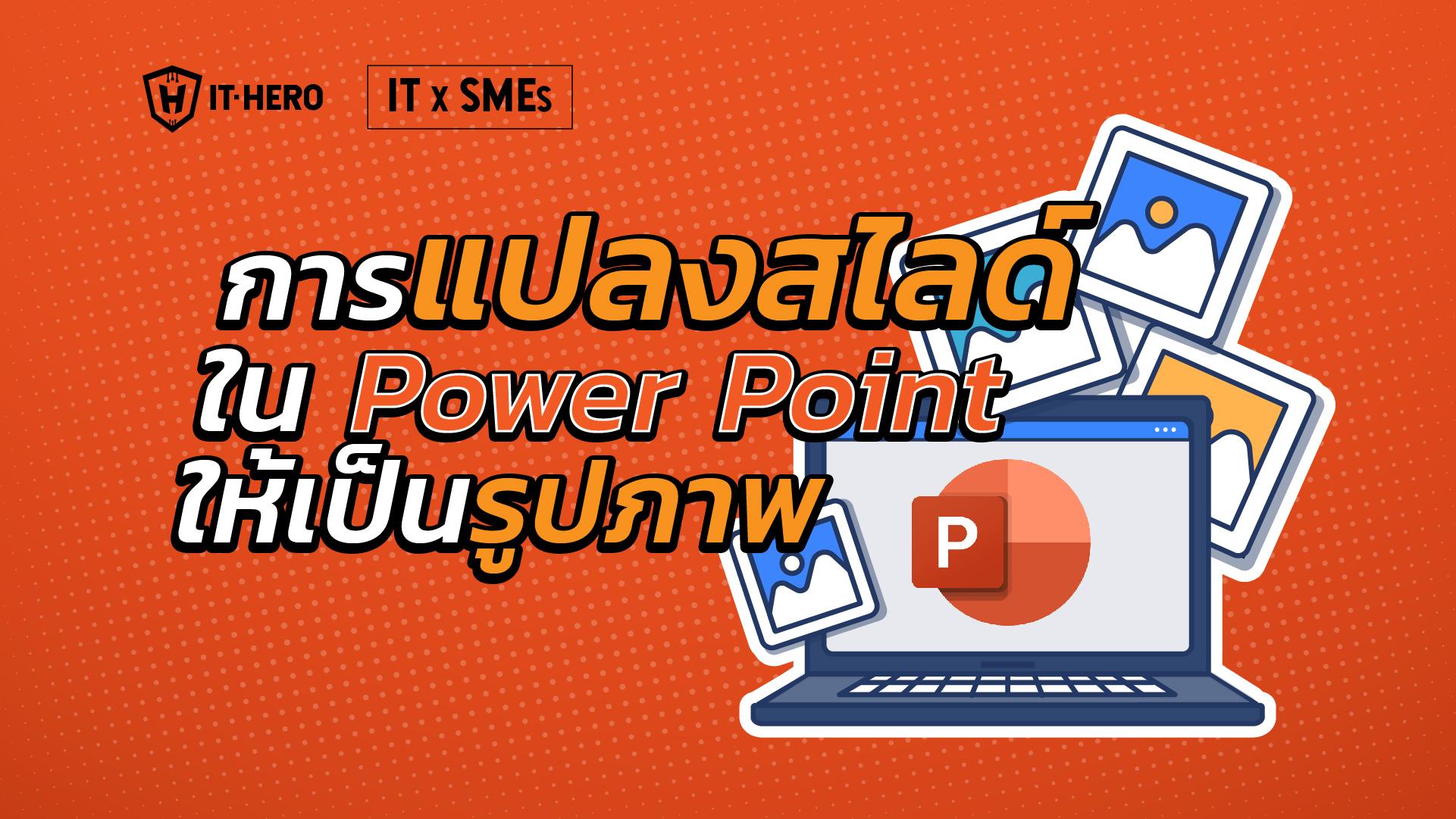การแปลง Power Point Slide ให้เป็น ภาพ (Export Picture)