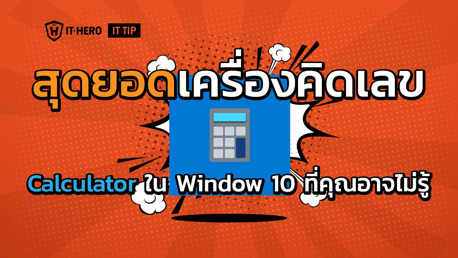 มารู้จักเครื่องคิดเลขใน Windows 10  Calculator ที่คุ้นอาจไม่เคยรู้จักมาก่อน