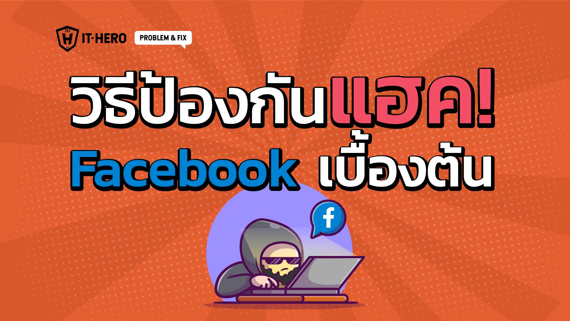 การแก้ไขเบื่องต้นเมื่อ Account Facebook ถูกแฮก