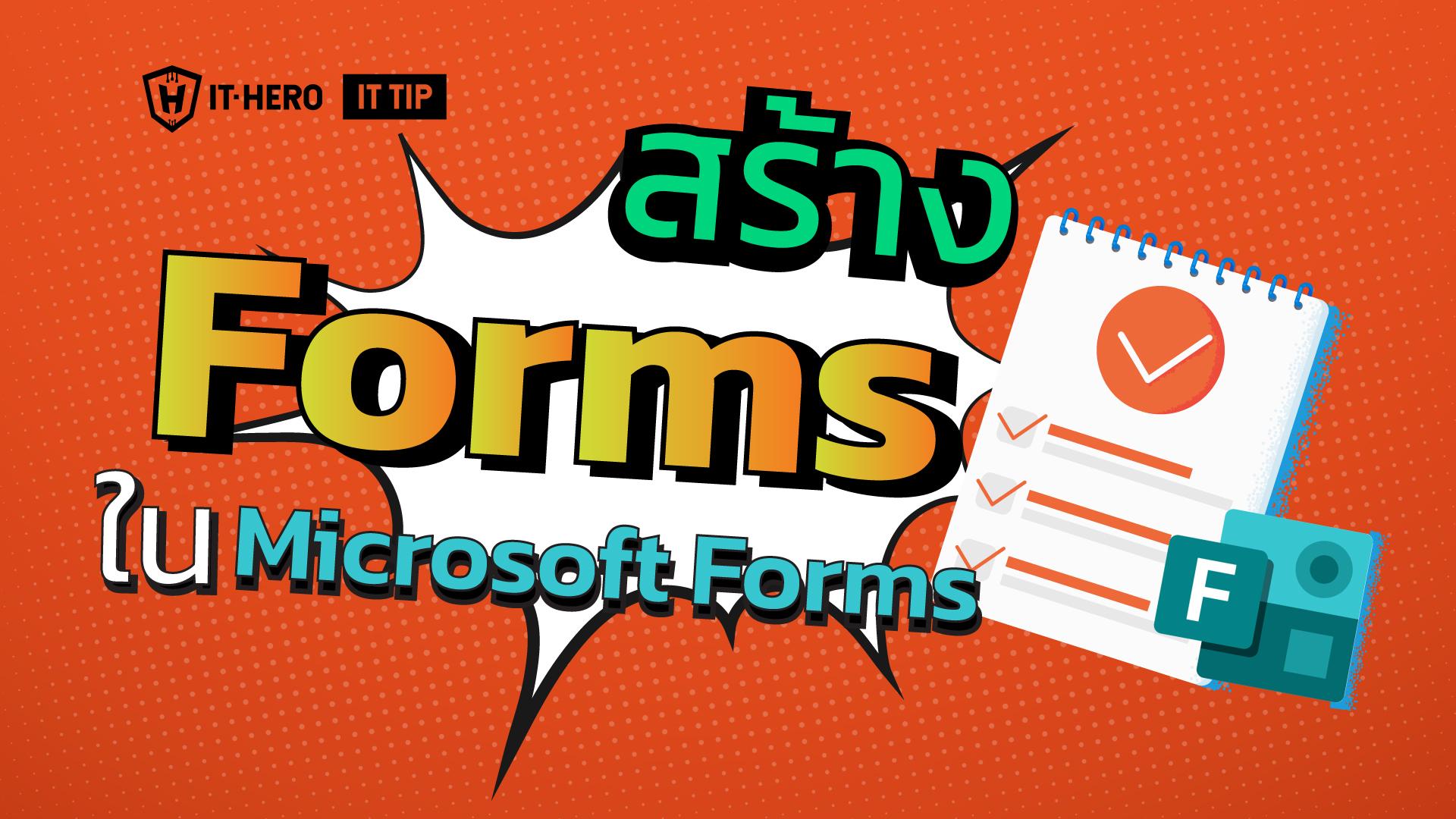 การสร้าง Form Online ด้วย Microsoft Form