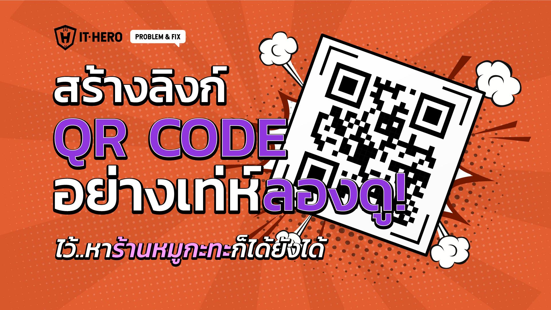การสร้าง Link ด้วย QR Code อย่างเท่ ลองดู