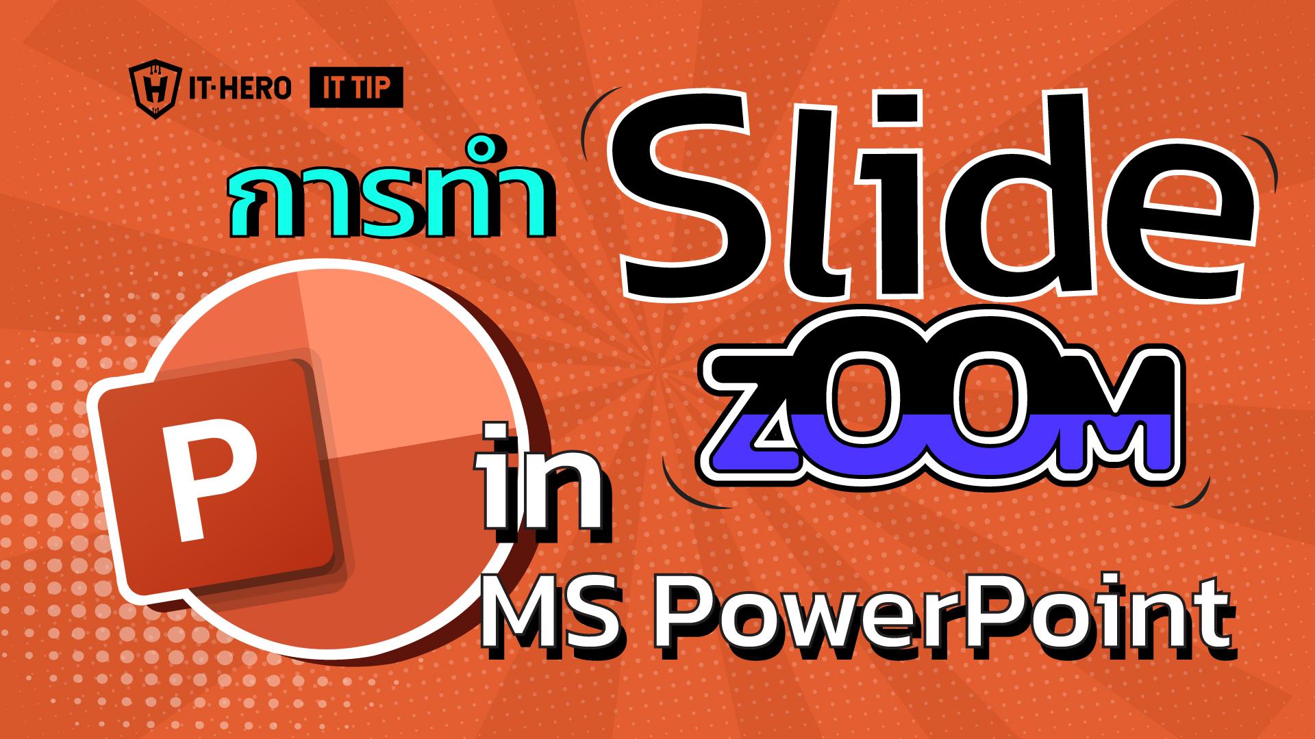 วิธีทำ Zoom In/Out ใน Microsoft Power Point