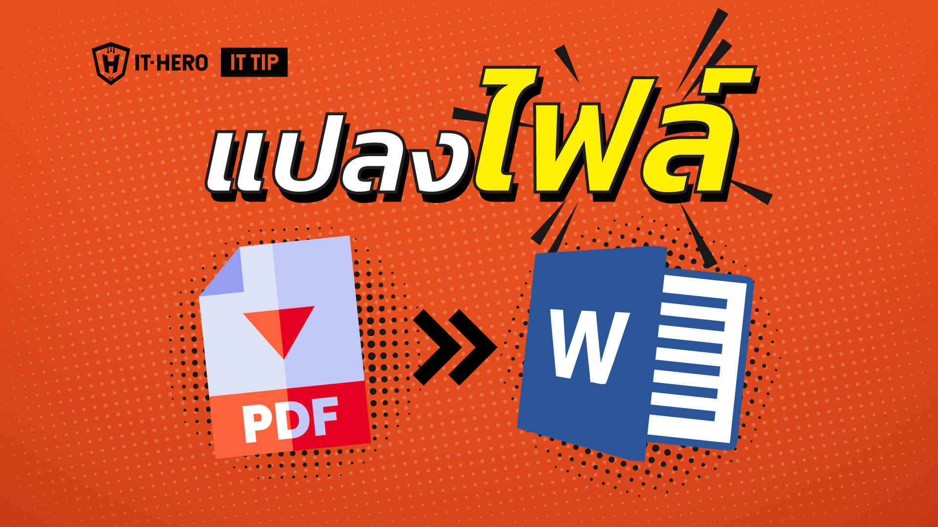 วิธีการแปลงไฟล์ PDF เป็นไฟล์ word
