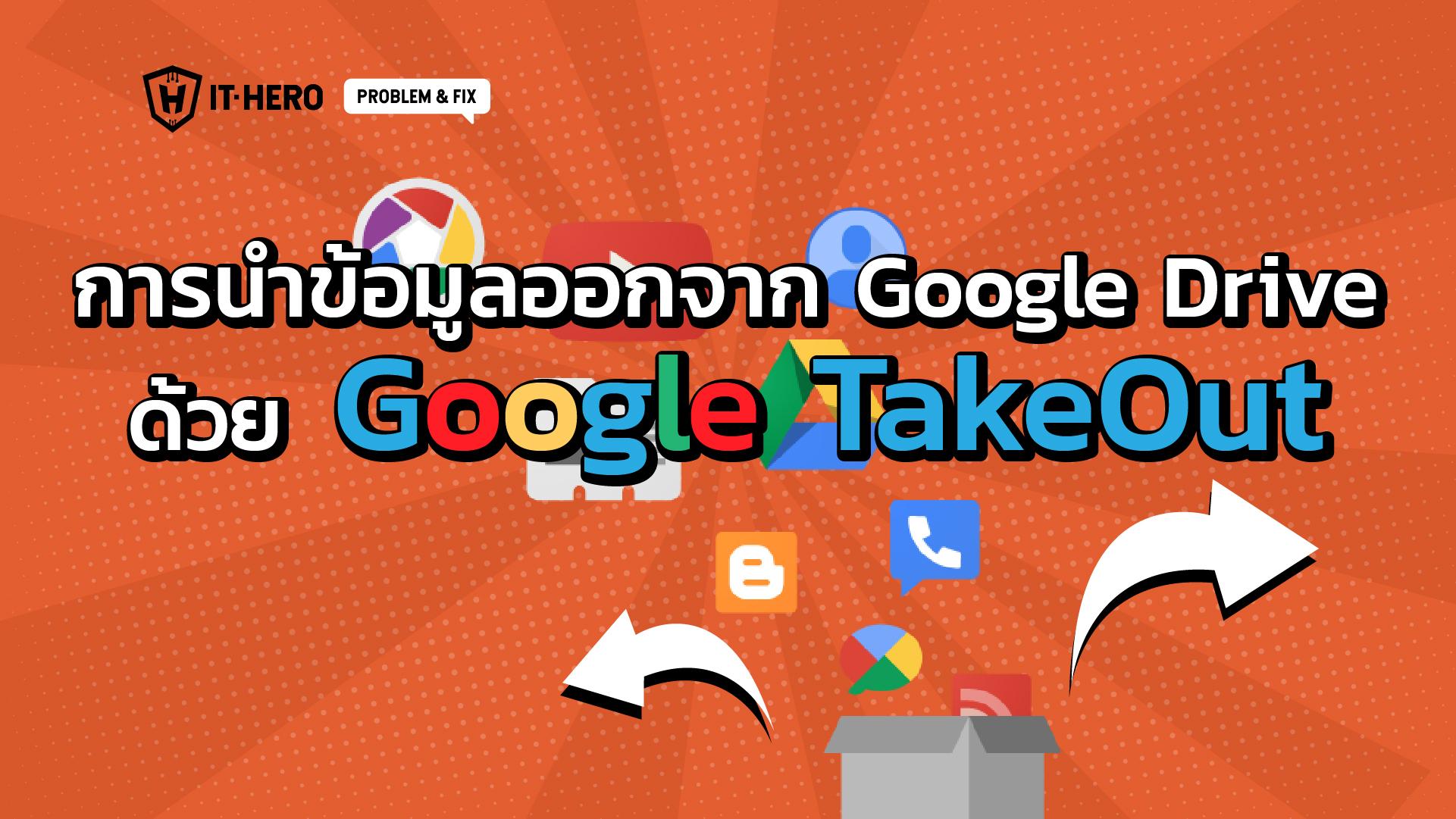 การนำข้อมูลออกจาก Google Drive ด้วย Google TakeOut