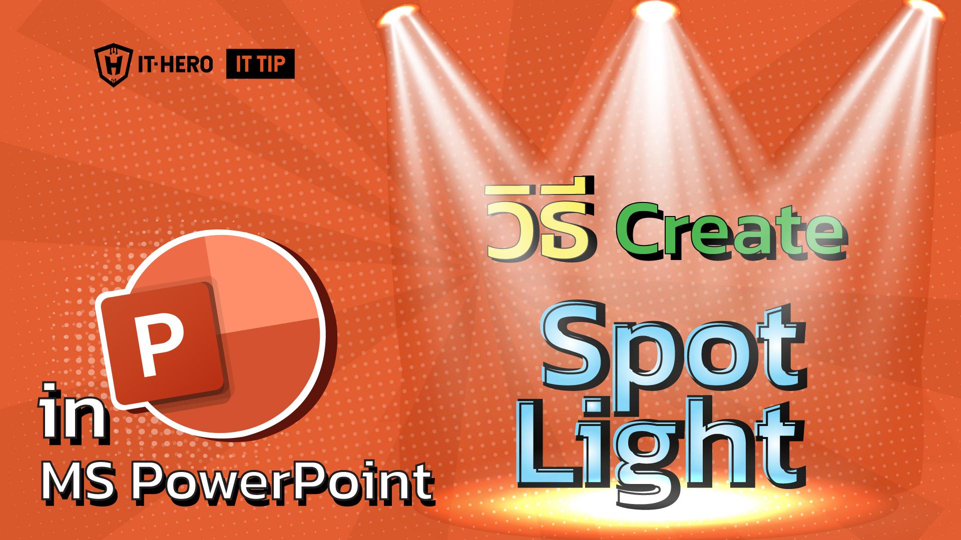 วิธีทำ Spotlight ใน Microsoft Power Point