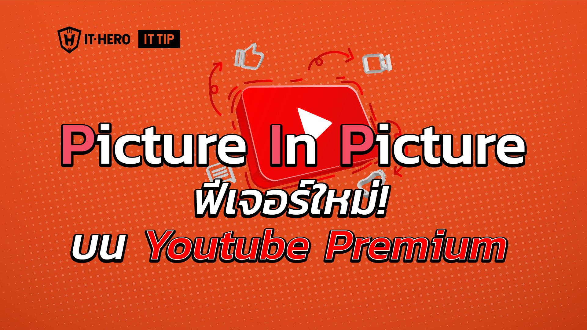 แนะนำฟีเจอร์ใหม่ Pip บน Youtube premium