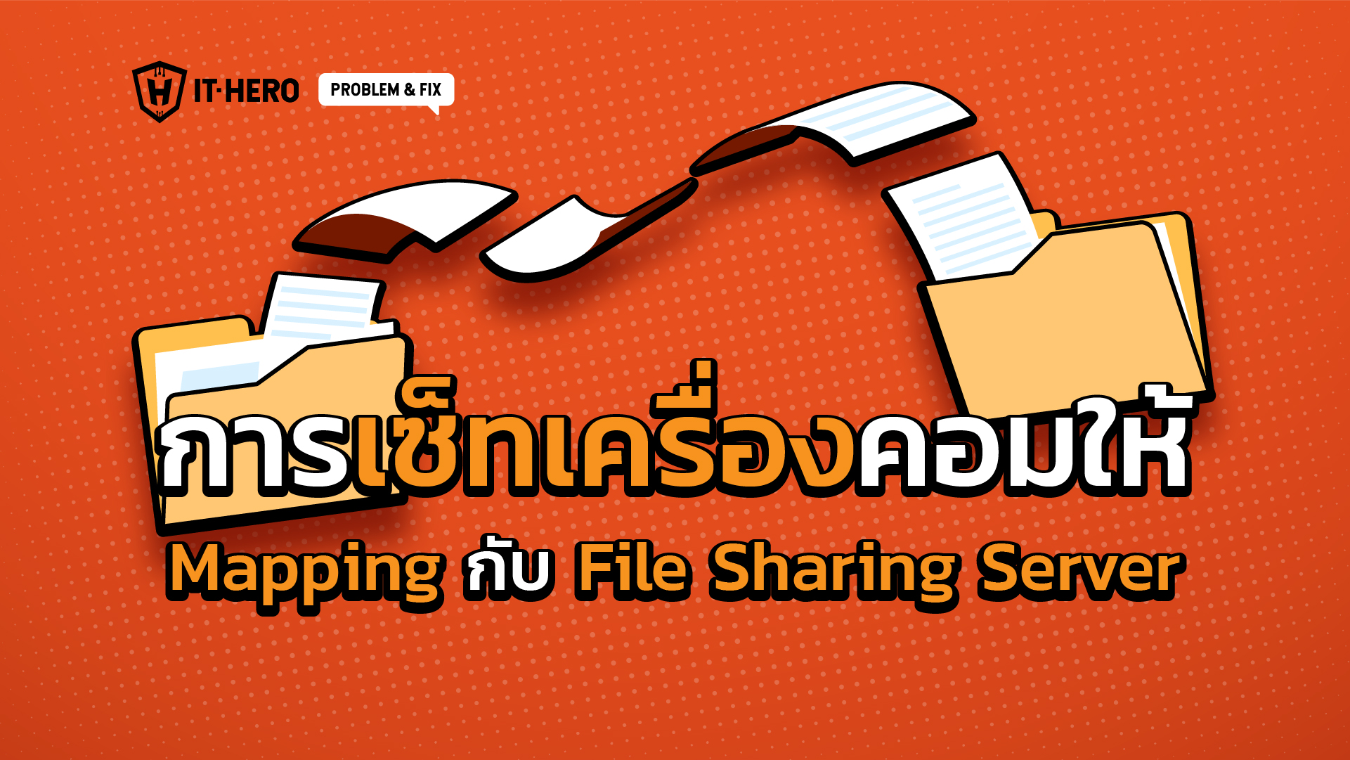 การเซ็ตเครื่องคอมพิวเตอร์ให้ Mapping กับ file Sharing Server