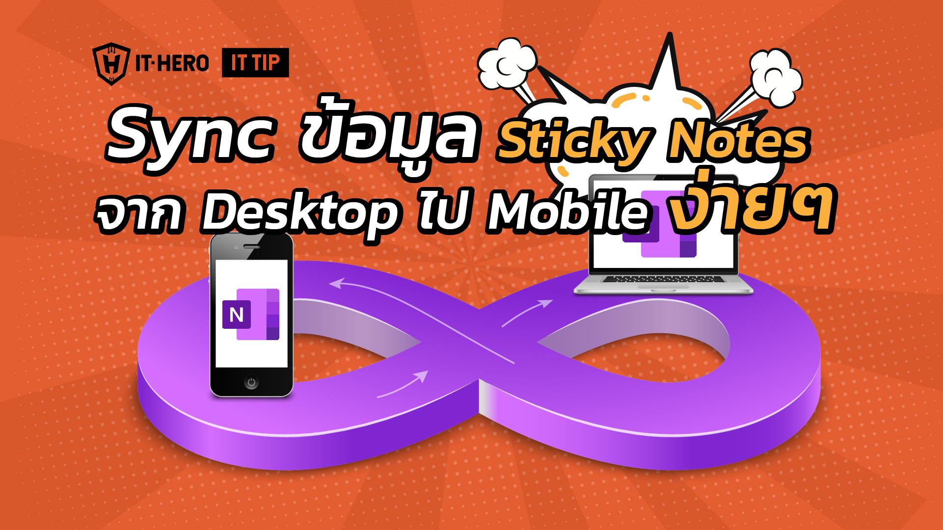 One Note-การเชื่อมต่อ Sticky Note จาก Desktop ไปที่มือถือ ทำอย่างไร