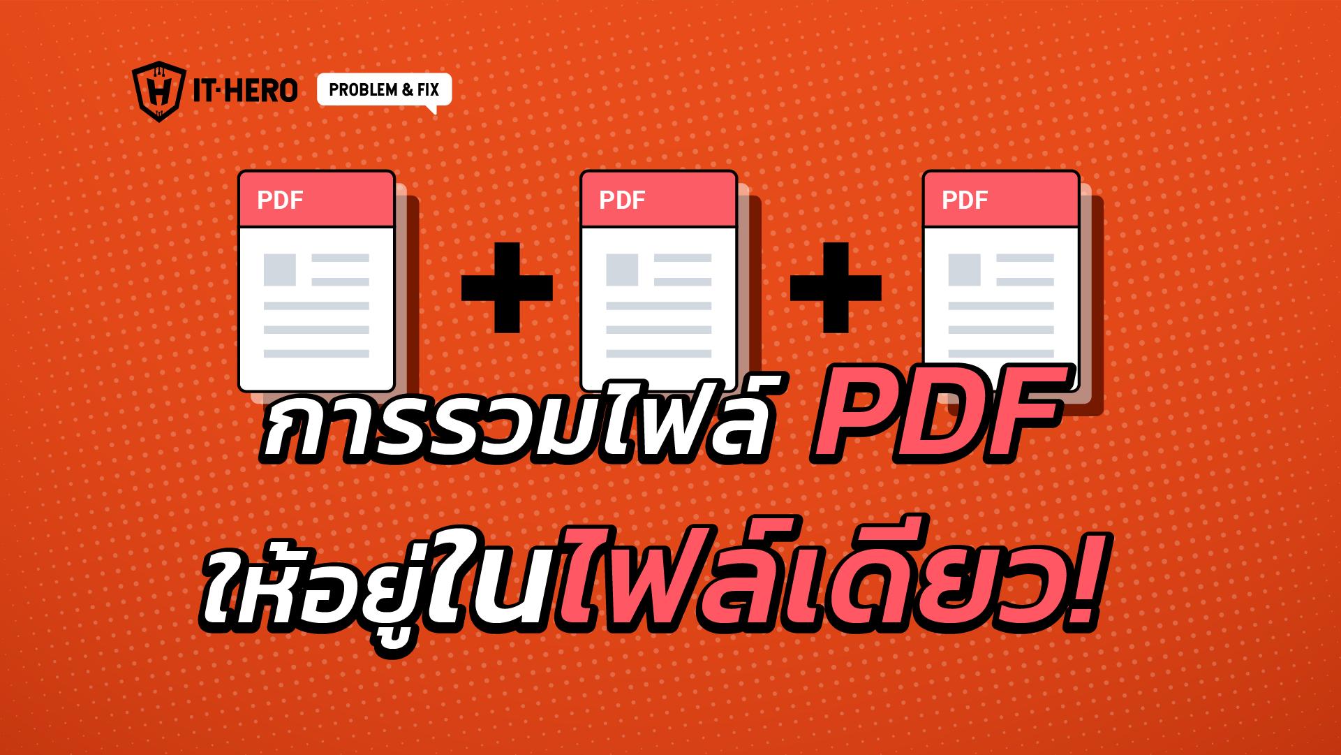 การรวมไฟล์ PDF หลายๆไฟล์ให้อยู่ภายในไฟล์ PDF เดียวทำอย่างไร