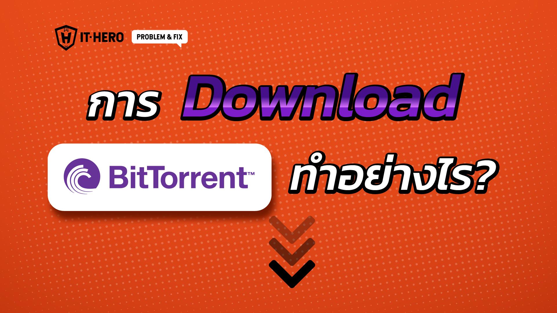 การดาวน์โหลดไฟล์ Bit Torrent ทำอย่างไร