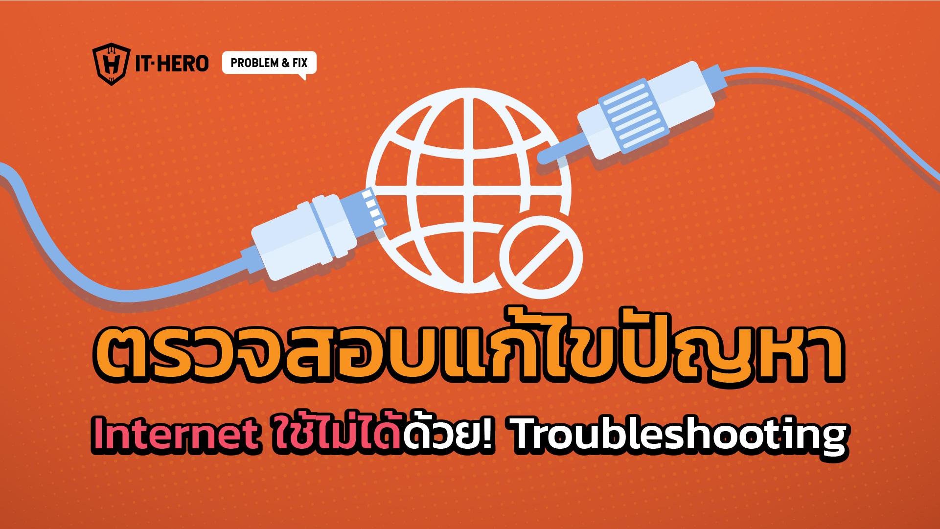 ตรวจสอบและแก้ไขปัญหาการใช้งานอินเทอร์เน็ตเบื้องต้นด้วย troubleshooting problems