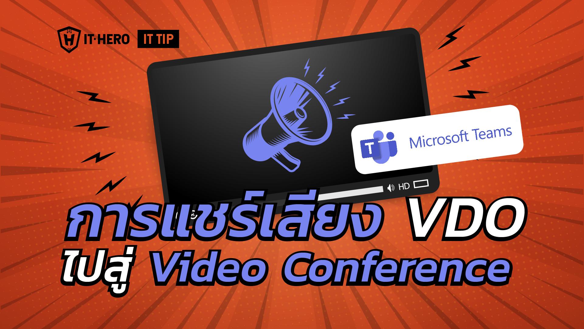 การแชร์เสียง ภายในเครื่องคอม ไปสู่ Video Conference ทำอย่างไร