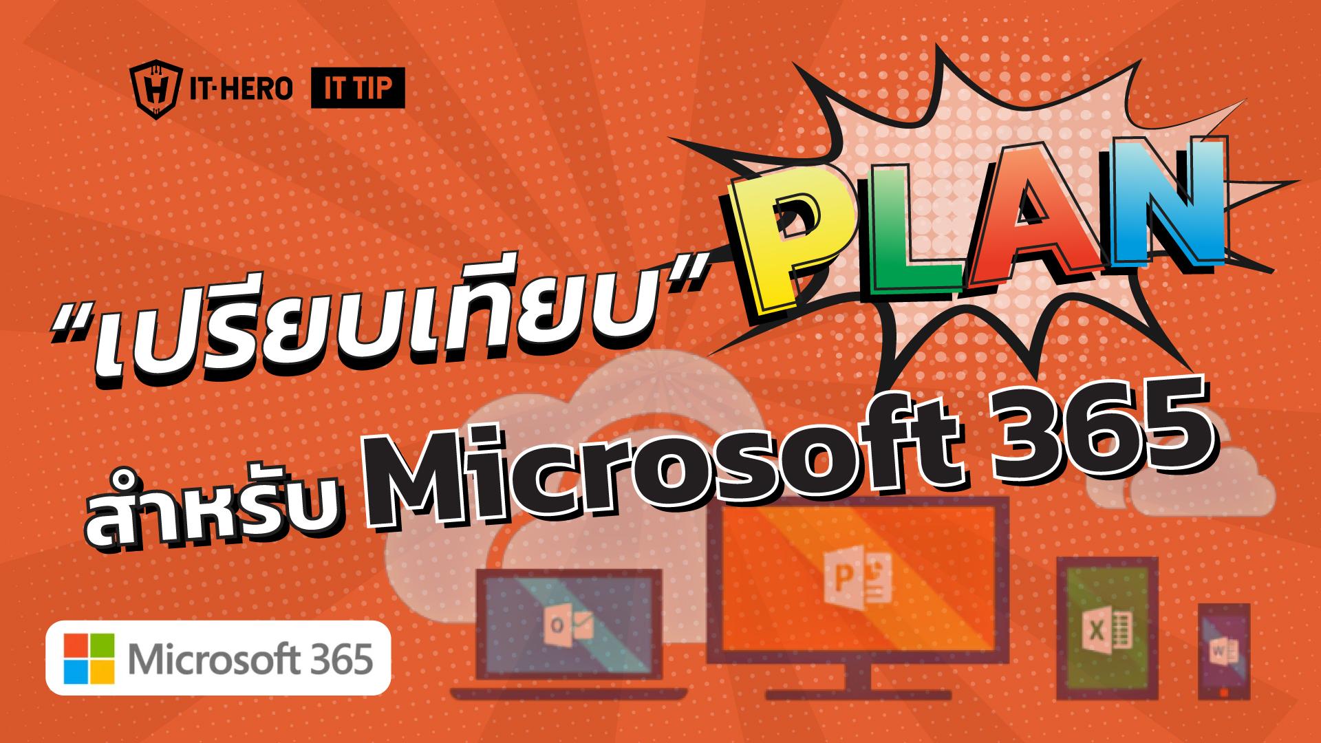 Microsoft Office มีกี่ประเภท และแตกต่างอย่างไรบ้าง และ SME ควรเลือกซื้ออย่างไร
