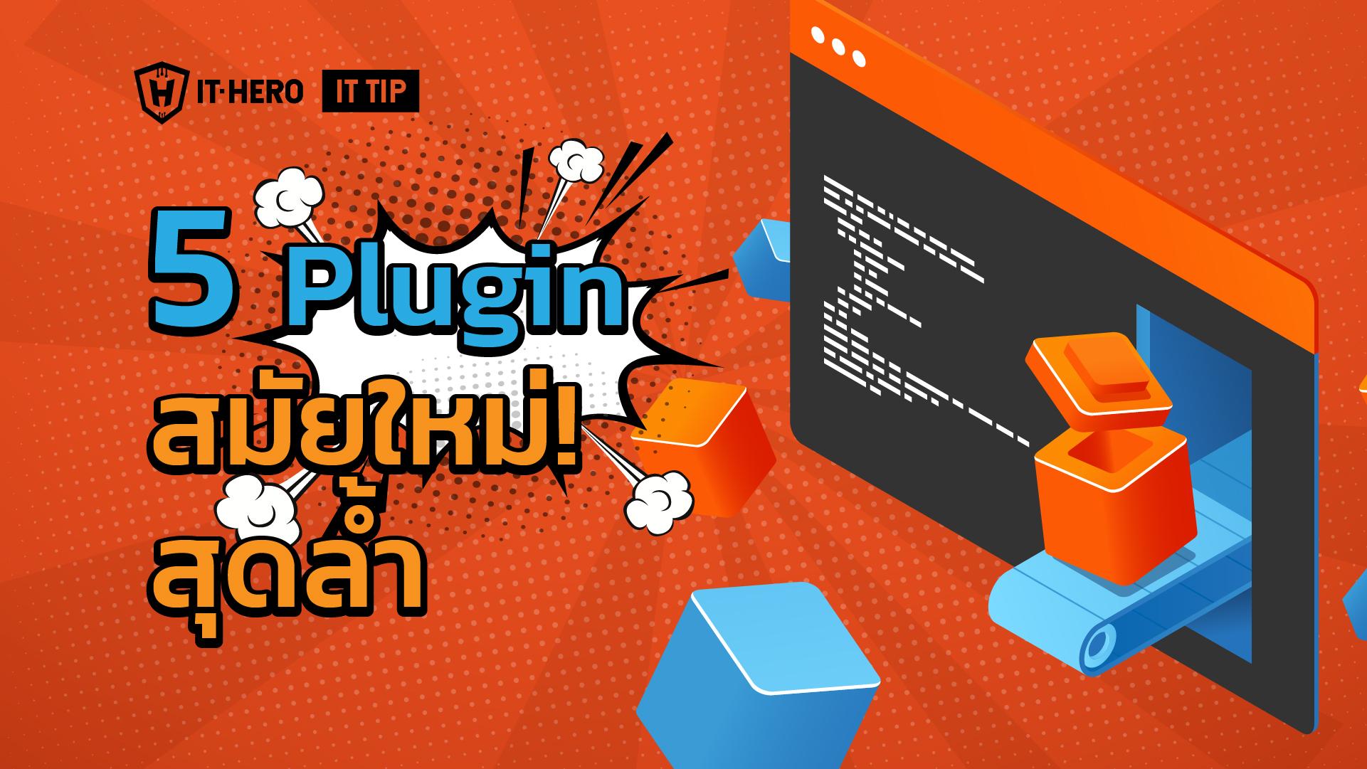5 Plugin Browser ที่มีไว้สำหรับชาว Officer สมัยใหม่ สุดล้ำ
