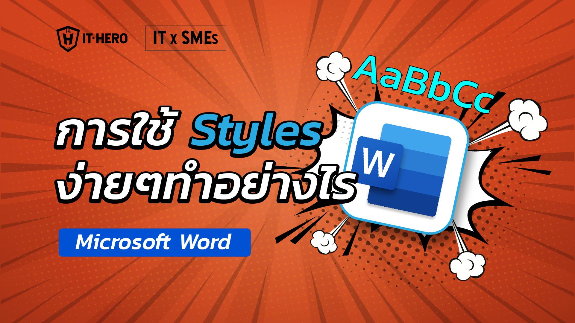 การสร้างและปรับแก้ไข Style ใน Microsoft Word