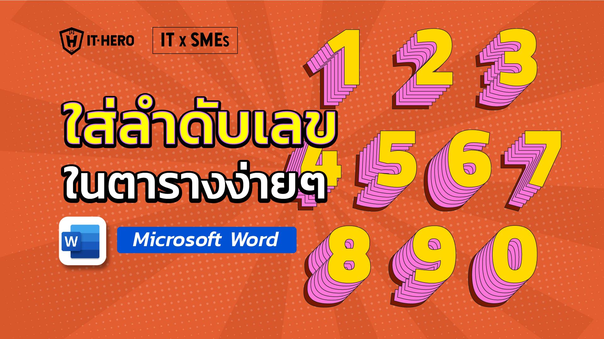 การใส่ลำดับเลขในตารางที่ทำใน Microsoft Word อย่างรวดเร็ว