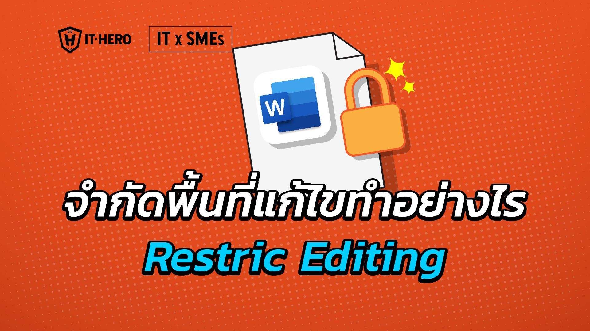 การจำกัดพื้นที่ประโยคให้สามารถแก้ไขได้บ้างประโยคทำอย่างไร Restrict Editing