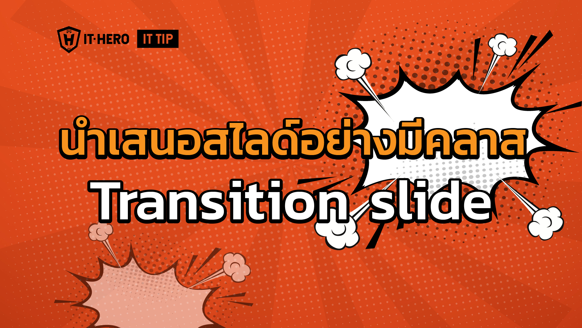 นำเสนอ Slide ให้ดูมี Class ด้วย Transition Slide and Animation กัน