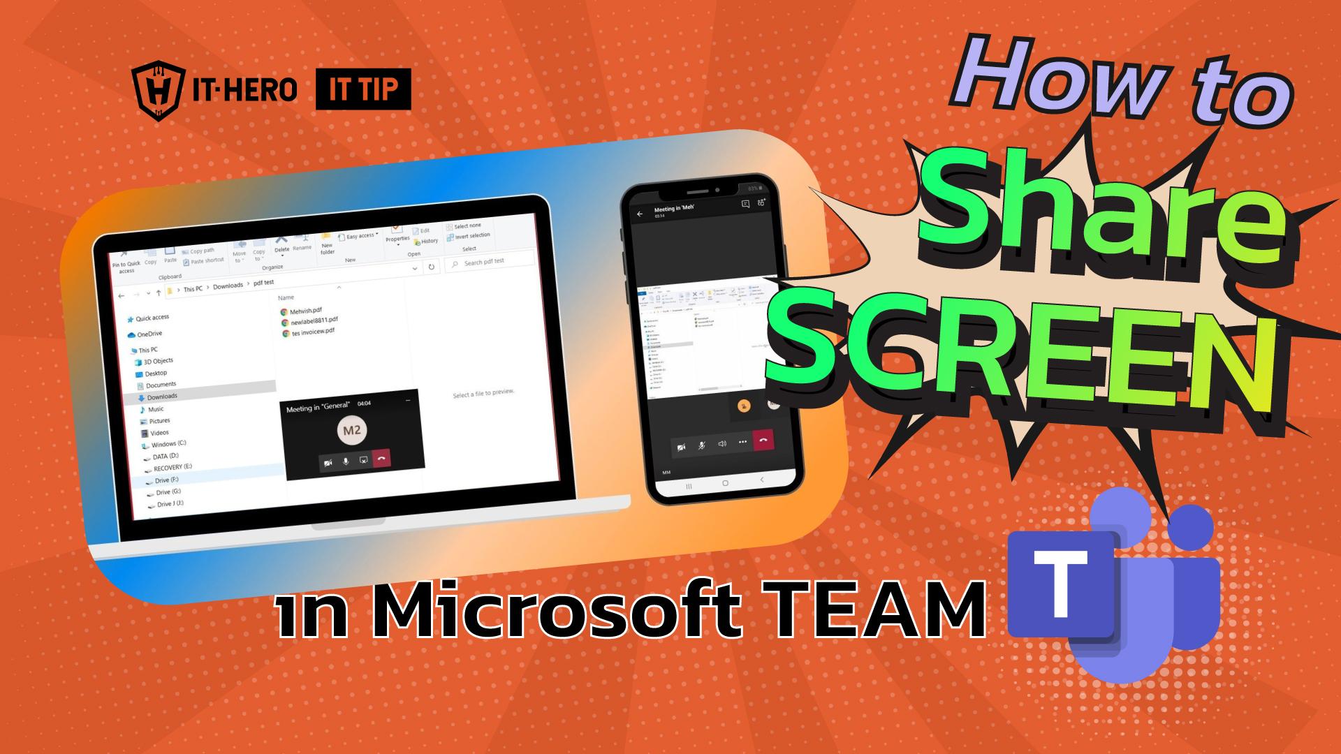 การ Share Screen บน MS Team
