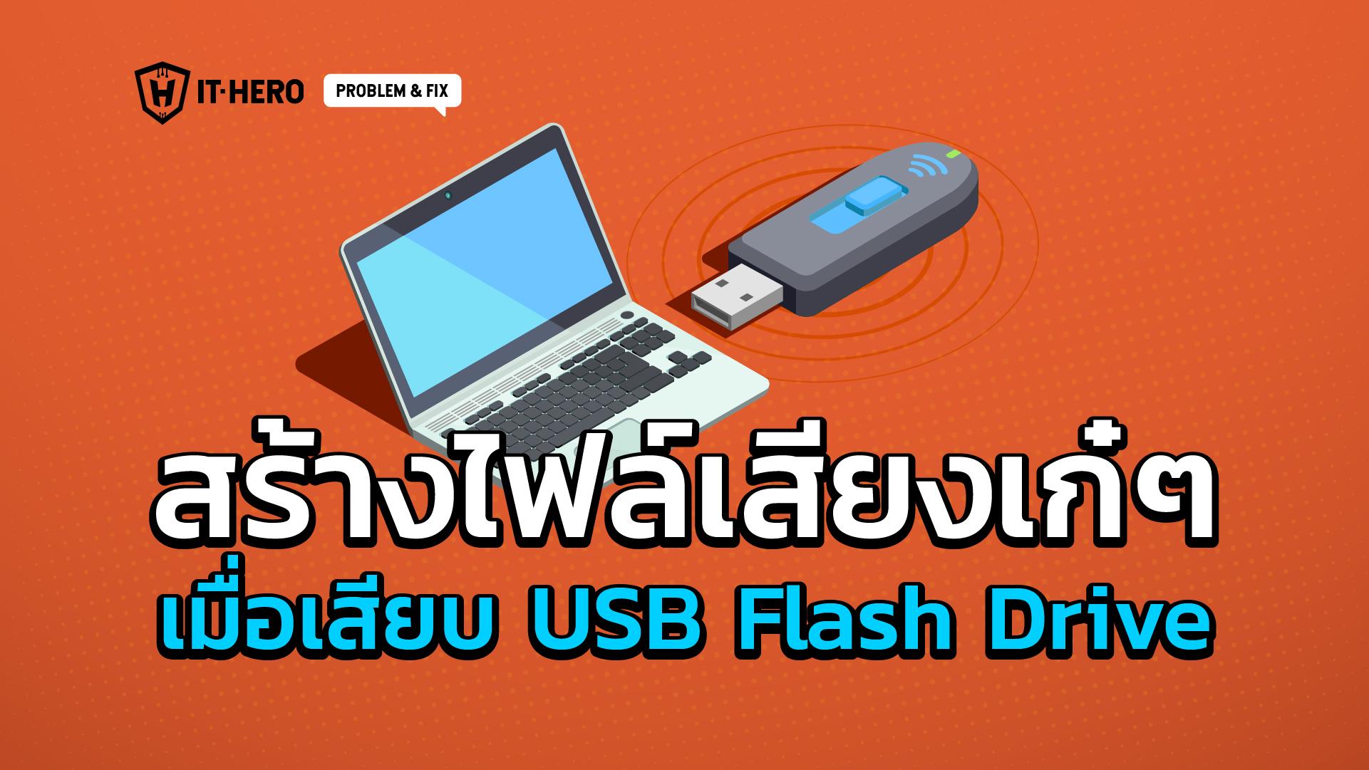 สร้างไฟล์เสียงเก๋ๆให้กับคอมพิวเตอร์ของเราเวลาเสียบ USB Flash Drive  แบบว๊าวๆ