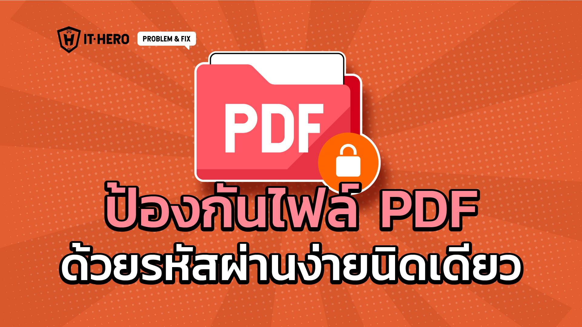 ป้องกันไฟล์ PDF ด้วยรหัสผ่านง่ายนิดเดียว