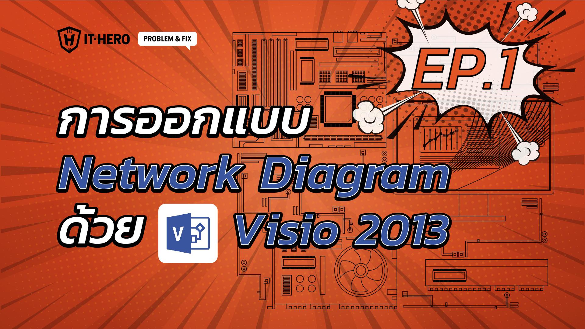 Trick การออกแบบ network diagram ด้วยโปรแกรม Visio