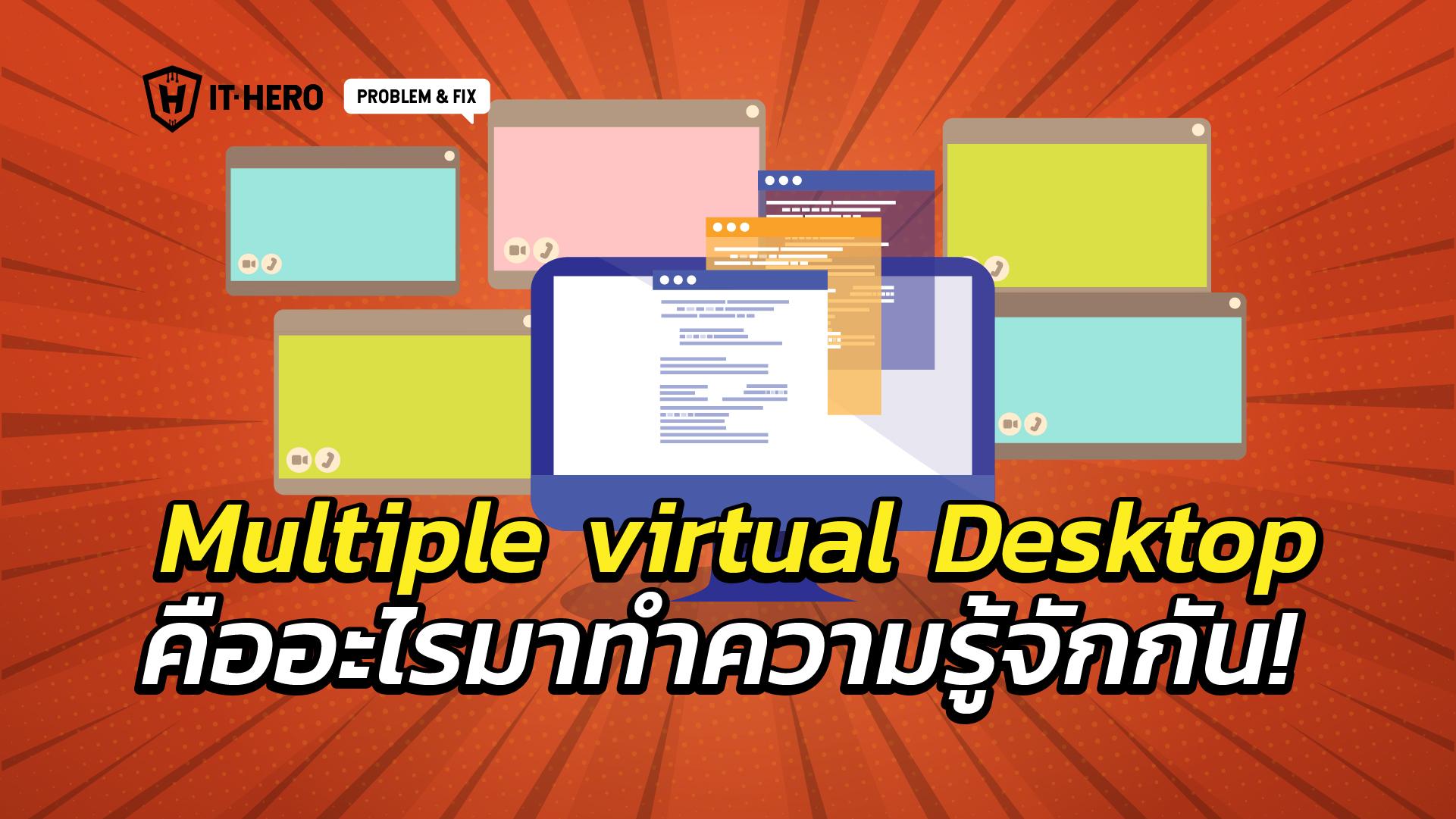 multiple virtual Desktop ใน windows10 คืออะไรเรามาทำความรู้จักกันเลยครับ