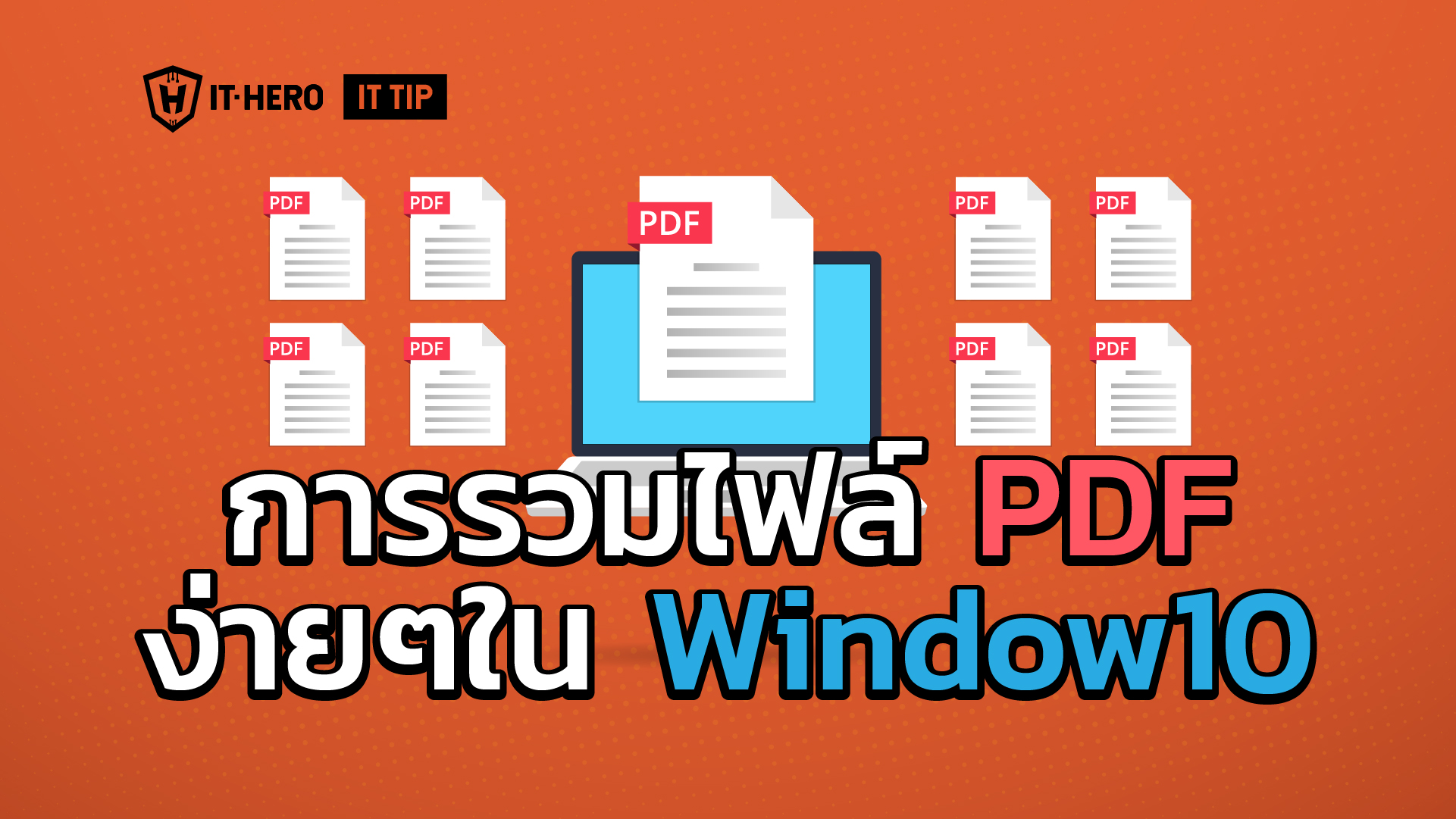 การรวมไฟล์ PDF มีใน Windows 10 ง่ายๆ