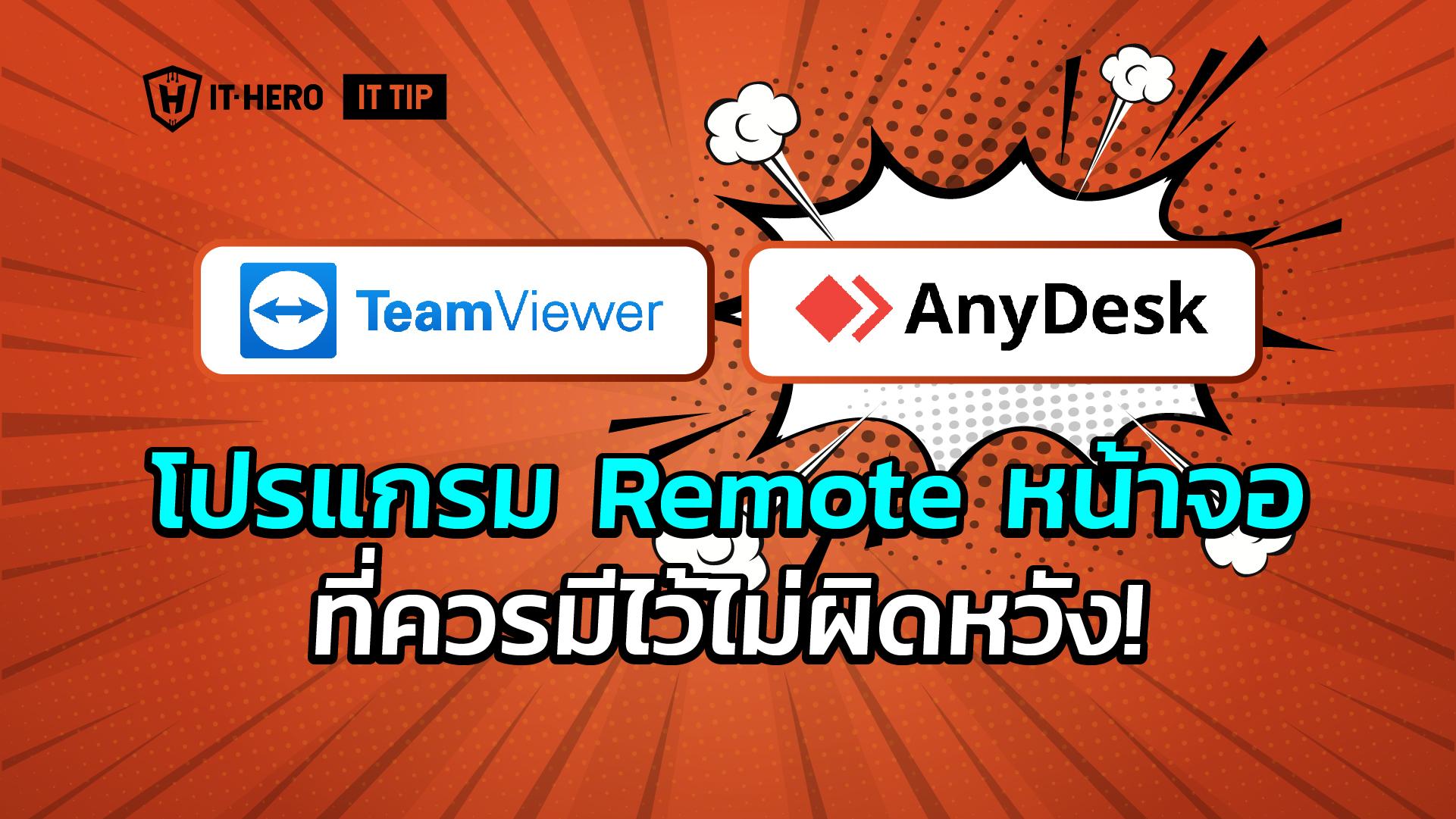 โปรแกรม Remote Desktop ที่ควรมีติดไว้ เพื่อให้ช่วยเหลือ (Team Viewer, AnyDesk, Windows assistance)