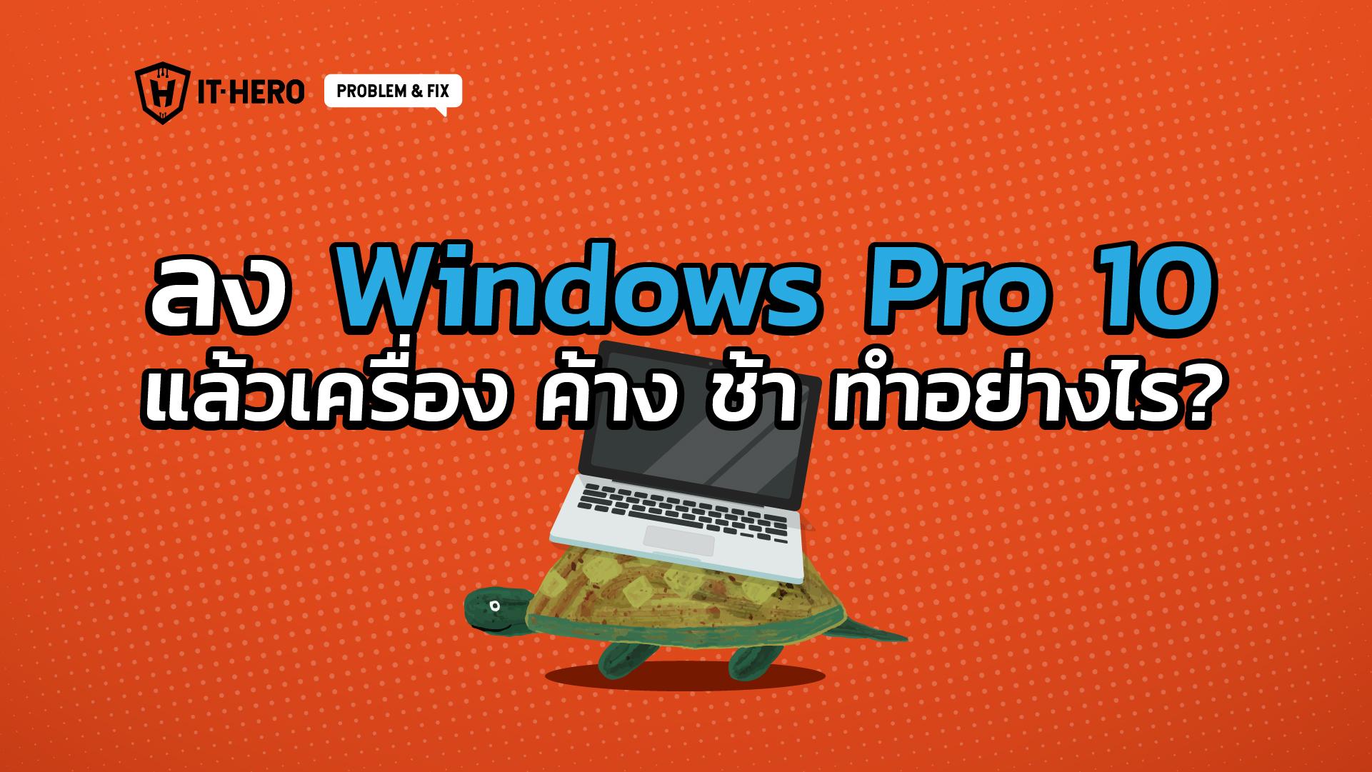 เครื่อง Notebook ลง Windows Pro 10 แล้วเครื่องค้างและช้า มีวิธีแก้ไขอย่างไรบ้าง